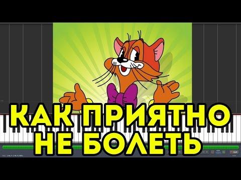 Поликлиника кота леопольда песня
