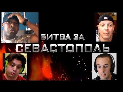 Битва за Севастополь (Кукушка) Реакция иностранцев на трейлер