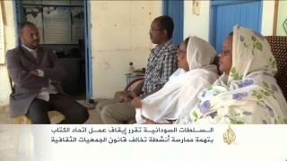 إيقاف عمل اتحاد الكتاب في السودان