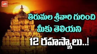 12 Unknown Facts About Tirumala Sri Venkateswara Swamy Temple | Tirupati Balaji Secrets