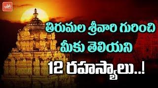 12 Unknown Facts About Tirumala Sri Venkateswara Swamy Temple | Tirupati Balaji Secrets