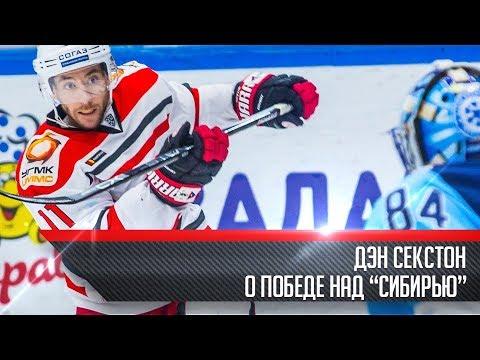 """Дэн Секстон - о победе над """"Сибирью"""""""