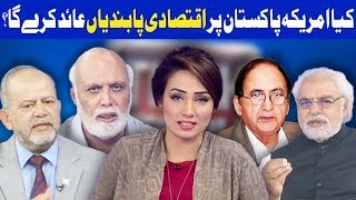 Think Tank With Syeda Ayesha Naaz - 21 January 2018 - Dunya News