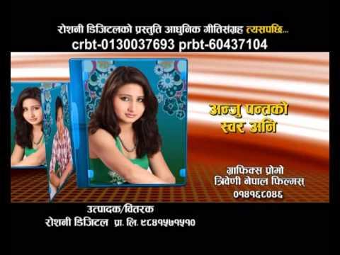 Timile chhodyou bhane by Anju Panta