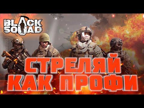 Black Squad | О стрельбе | Обзор автомата АК-47