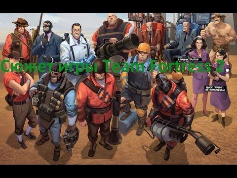 Сюжет игры Team Fortress 2