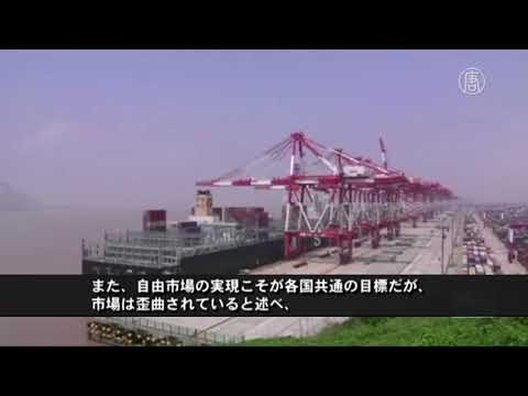米通商代表:「中国の違反行為は世界貿易体制にとって大きな脅威」