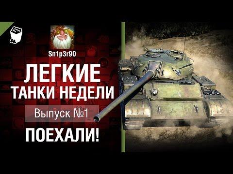 Легкие танки недели - Выпуск №1 - от Sn1p3r 90 и КАМАЗИК [World Of Tanks]