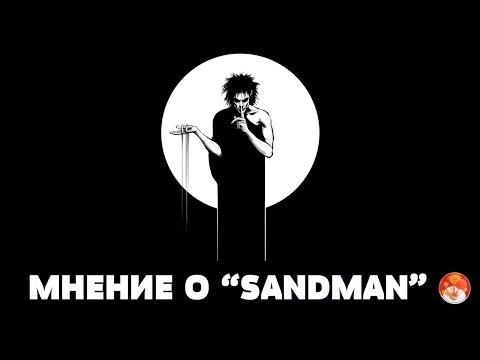 """Мнение о """"SANDMAN"""""""