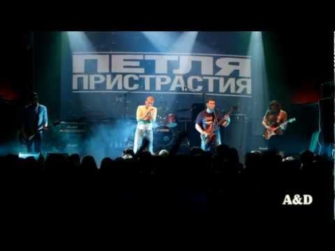 Петля Пристрастия - ТЭЦ