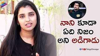Anchor Syamala Reveals Nani Question | Bigg Boss Anchor Syamala Interview | Telugu FilmNagar