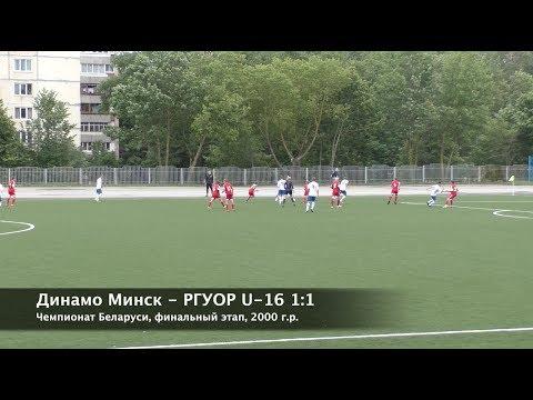Динамо Минск - РГУОР U-16 (2000)
