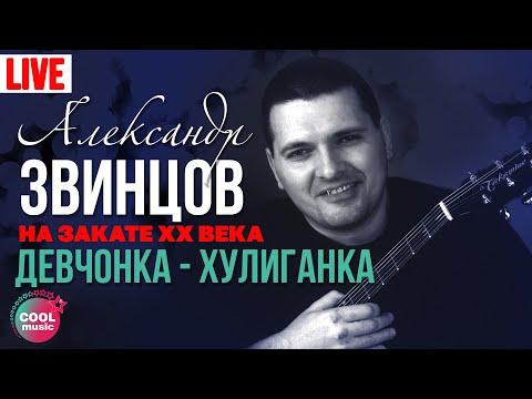 Клипы Александр Звинцов - Девченка хулиганка смотреть клипы