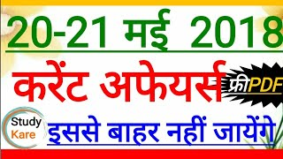 20-21 May 2018 Current Affairs in Hindi    by study kare