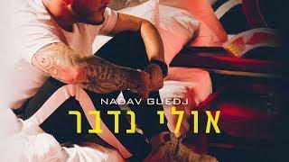 Download Lagu נדב גדג' | אולי נדבר | Nadav Guedj Gratis STAFABAND