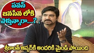 Srikanth Shocking Comments on Joining in Pawan Kalyan Janasena Party | Ra Ra Movie Press Meet | TTM