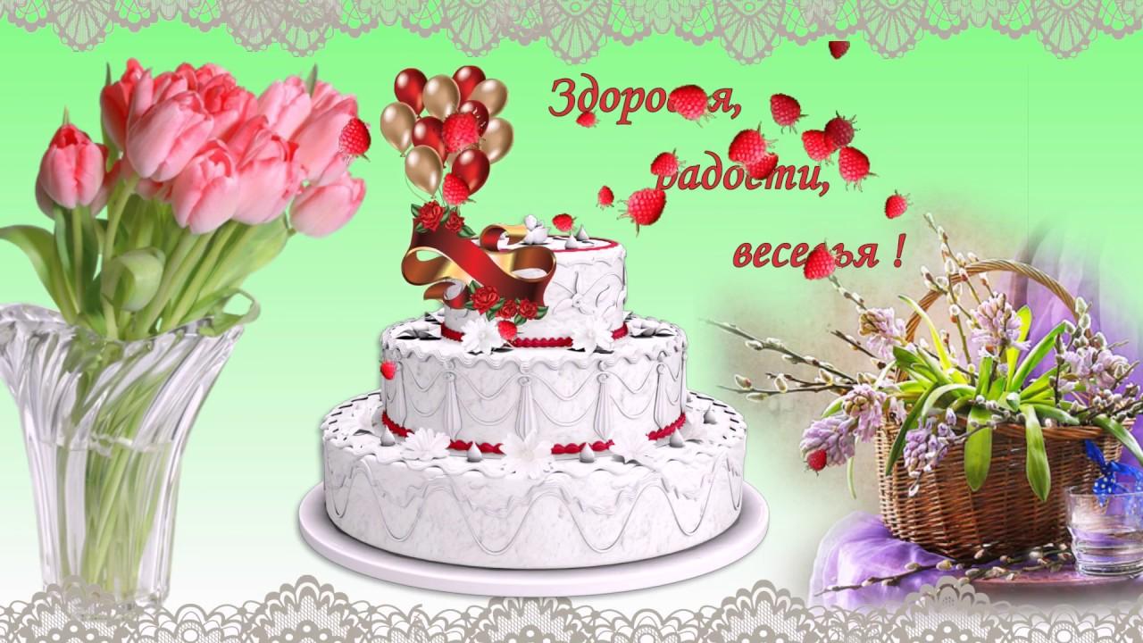 На ютубе поздравление с днем рождения