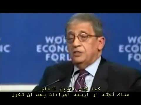 Amr Moussa talking about Gaza in Davos 2009 عمرو موسي يا ريسنا