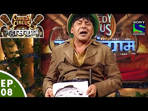 Comedy Circus Mahasangram - Episode 8 - Jungle Special MP3