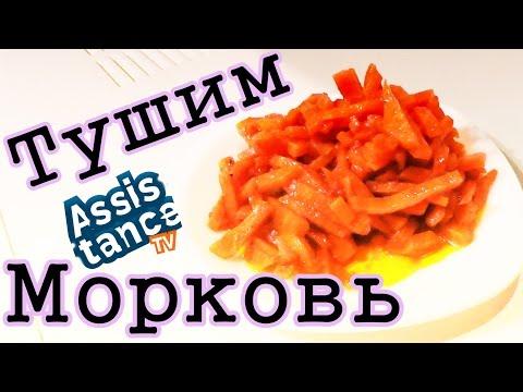 Как потушить морковь - видео