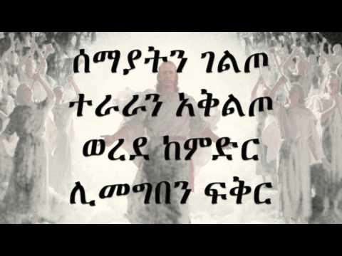 New Ethiopian Orthodox Mezmur by Zemari Solomon Abubeker (Kesmoch hulu belay)