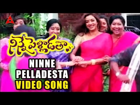 Ninne Pelladesta Video Song | Ninne Pelladatha Movie | NagarjunaTabu...