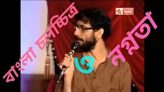 Chandril on Censor   Rituparno Ghosh   Goutam Ghosh   Anjan Dutt   Paoli Dam   Parambrata   চন্দ্রিল