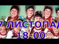 """Видео 27-11-2017 Виступ гурту """"Лісапетний Батальйон"""" в м.Звенигородка"""