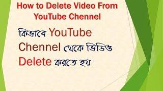 কিভাবে ইউটিউব চ্যানেল থেকে ভিডিও ডিলিট করতে হয় How to Delete Video from Youtube Channel