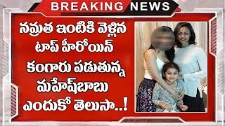 Actress Kiara Advani Visits Mahesh babu House As Fans Wish | Bharath Ane Nenu Movie | Mahesh Babu