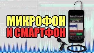 Снимаем на телефон грамотно #1: Хороший звук и внешний микрофон