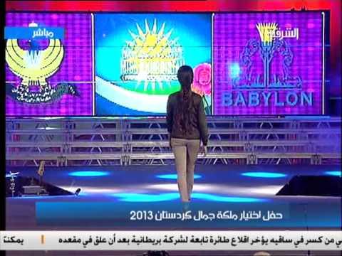Miss Kurdistan 2013 Shajwani Kurdistan شاجوانی کوردستان ٢٠١٣ PART 2
