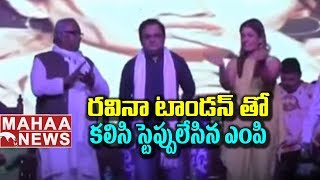 Cong MP Dance With Raveena Tandon | Social Media Viral | Mahaa News