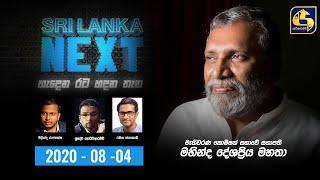 Sri Lanka Next - 04-08-2020