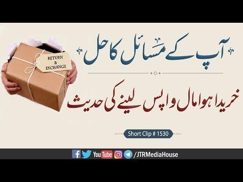 Khatida Howa Maal Wapis Lena? | Jamia-Tur-Rasheed