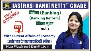 Banking Reform (बैंकिंग सुधार)#3 With Current News of Daily Economics | By Shipra Ma'am