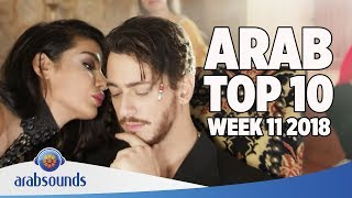 Top 10 Arabic songs of Week 11 2018 | 11 أفضل 10 اغاني العربية للأسبوع