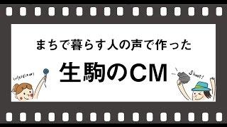 生駒市PR動画「住みよさ まんてん いこま」