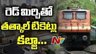Tatkal Ticket Scam Revealed In Railway Department Investigation