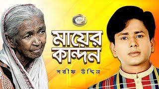 Mayer Kandon - Shorif Uddin | Jonom Dukhini Ma