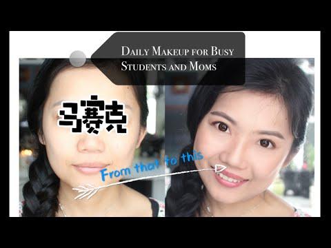 给学生党和妈妈们的日常妆容 (有给泡泡眼的小技巧)Daily Makeup for Busy Students and MAMAs (Tricks+Tips for Hooded Eyes)