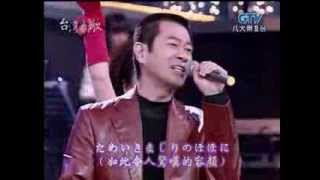 洪榮宏&蔡小虎 日本の歌メドレー Taiwan singer singing Japanese song medley