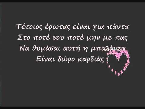 Dwro gia sena - Nikos Oikonomopoulos (stixoi)