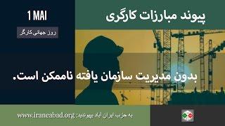 برنامه به سوی ایران آباد: تحزب و مبارزات  صنفی
