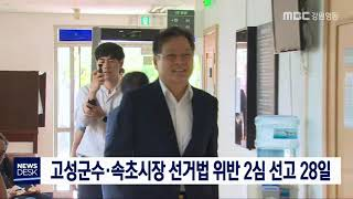 고성군수 속초시장 선거법 위반, 2심 선고 28일 열려