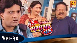 Shrimant Gangadhar Pant   श्रीमंत गंगाधर पंत   Marathi Comedy Serial   Episode 20
