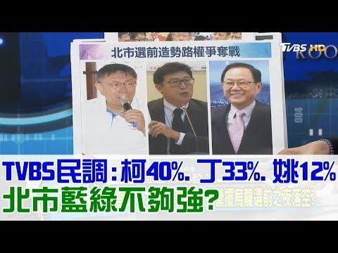台灣-少康戰情室-20181026 2/2 柯文哲滿意度43%、不滿42% 治市沒成績市民無妨?