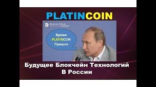 PLATINCOIN Платинкоин - Будущее Блокчейн технологий в России PLC GROUP AG