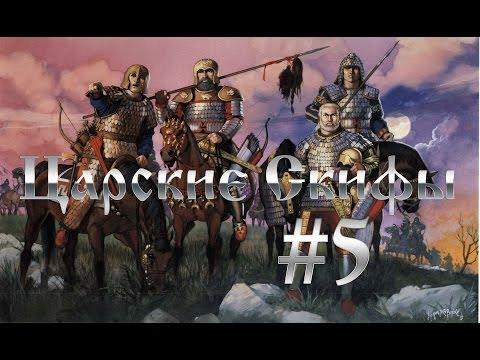 Total War:Rome 2 - Царские Скифы #5. Без Права на Ошибку