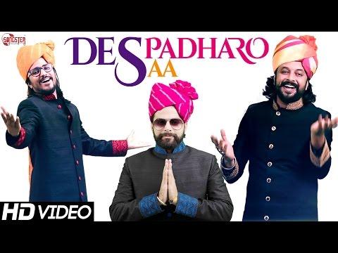 Des Padharo Saa I Rapperiya Baalam & Kunaal vermaa Ft. Ravindra Upadhyay I New Songs 2015